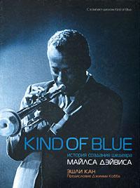 Kind of Blue. История создания шедевра Майлса Дэйвиса (+ CD-ROM) | Кан Эшли  #1