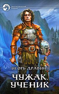 Чужак. Ученик   Дравин Игорь #1