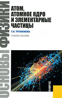 Основы физики. Атом, атомное ядро и элементарные частицы  #1