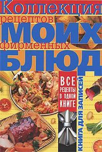 Коллекция рецептов моих фирменных блюд. Книга для записей  #1