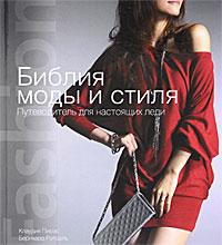 Библия моды и стиля. Путеводитель для настоящих леди #1
