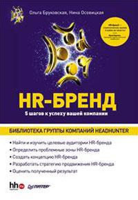 HR-Бренд. 5 шагов к успеху вашей компании #1