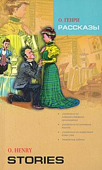 О. Генри. Рассказы / O. Henry: Stories #1