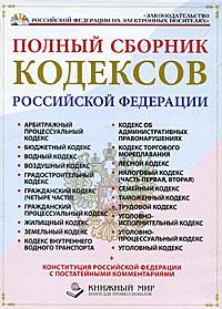 Полный сборник кодексов Российской Федерации #1