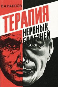 Терапия нервных болезней | Карлов Владимир Алексеевич #1