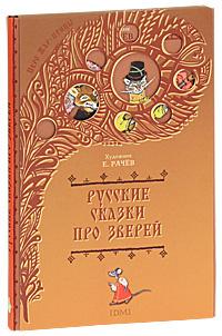 Русские сказки про зверей #1