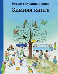 Зимняя книга #1