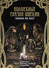 Волшебные сказки Швеции #1