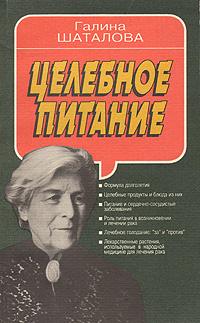 Целебное питание   Шаталова Галина Сергеевна #1