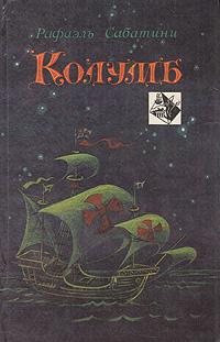 Колумб | Сабатини Рафаэль, Вебер Виктор Анатольевич #1