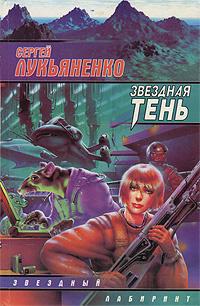 Звездная тень | Лукьяненко Сергей Васильевич #1