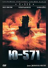 Ю - 571 #1