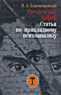 Расчленение Кафки. Статьи по прикладному психоанализу | Благовещенский Никита Александрович  #1