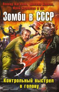 Зомби в СССР. Контрольный выстрел в голову #1