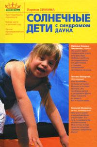 Солнечные дети с синдромом Дауна   Зимина Лариса Б. #1