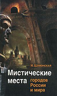 Мистические места городов России и мира #1