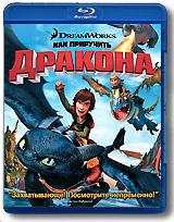 Как приручить дракона (Blu-ray) #1