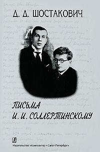 Письма И. И. Соллертинскому #1
