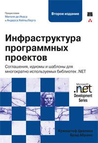 Инфраструктура программных проектов. Соглашения, идиомы и шаблоны для многократно используемых библиотек #1