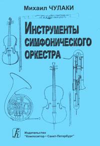 Инструменты симфонического оркестра #1