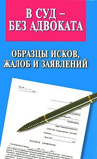 В суд - без адвоката. Образцы исков, жалоб и заявлений #1