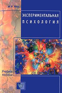 Экспериментальная психология | Носс Игорь Николаевич #1