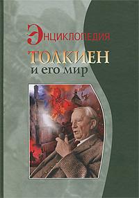 Толкиен и его мир #1