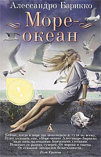Море-океан #1