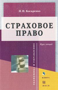 Страховое право. Курс лекций #1