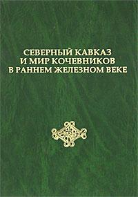 Северный Кавказ и мир кочевников в раннем железном веке  #1