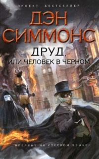 Друд, или Человек в черном | Симмонс Дэн, Куренная Мария В.  #1