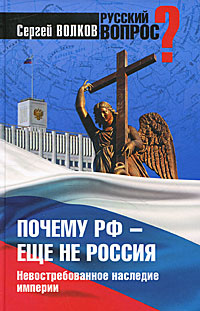 Почему РФ - еще не Россия. Невостребованное наследие империи  #1