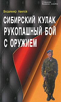 Сибирский кулак. Рукопашный бой с оружием | Авилов Владимир Иванович  #1