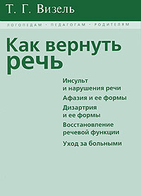 Как вернуть речь   Визель Татьяна Григорьевна #1