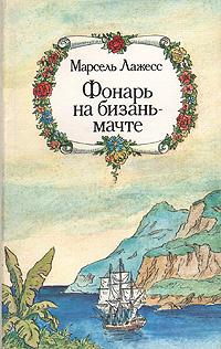 Фонарь на бизань-мачте | Прожогина Светлана Викторовна, Лажесс Марсель  #1