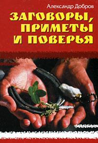 Заговоры, приметы и поверья | Добров Александр #1