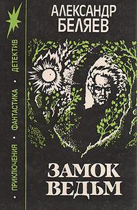 Замок ведьм | Беляев Александр Романович #1