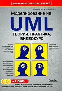Моделирование на UML. Теория, практика, видеокурс (+ 2 DVD-ROM)  #1