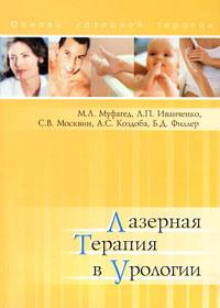 Лазерная терапия в урологии | Муфагед Маати Лебсирович, Иванченко Лариса Петровна  #1