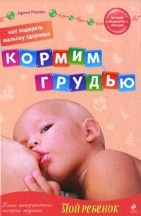 Как подарить малышу здоровье. Кормим грудью #1