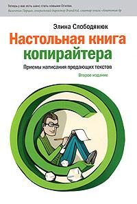 Настольная книга копирайтера #1