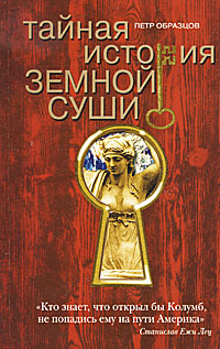Тайная история земной суши | Образцов Петр Алексеевич #1