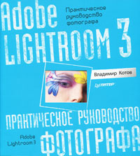 Adobe Lightroom 3. Практическое руководство фотографа #1