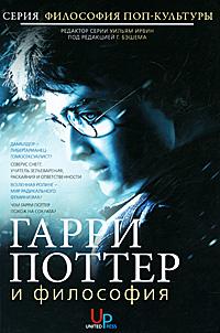 Гарри Поттер и философия #1