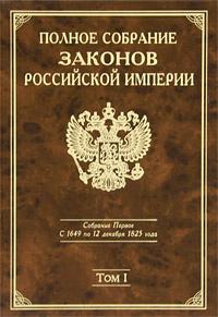 Полное Собрание законов Российской империи. Собрание Первое. С 1649 по 12 декабря 1825 года. Том 1. С #1