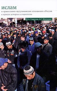 Ислам и православно-мусульманские отношения в России в зеркале истории и социологии  #1