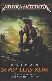 Мир пауков. Книга 4. Страна Призраков | Уилсон Колин, Шабрин Александр С.  #1
