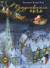 Рождественская ночь #1