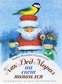 Как Дед Мороз на свет появился #1