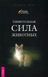Удивительная сила животных #1